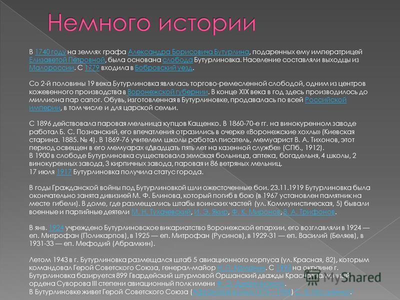 В 1740 году на землях графа Александра Борисовича Бутурлина, подаренных ему императрицей Елизаветой Петровной, была основана слобода Бутурлиновка. Население составляли выходцы из Малороссии. С 1779 входила в Бобровский уезд.1740 году Александра Борис