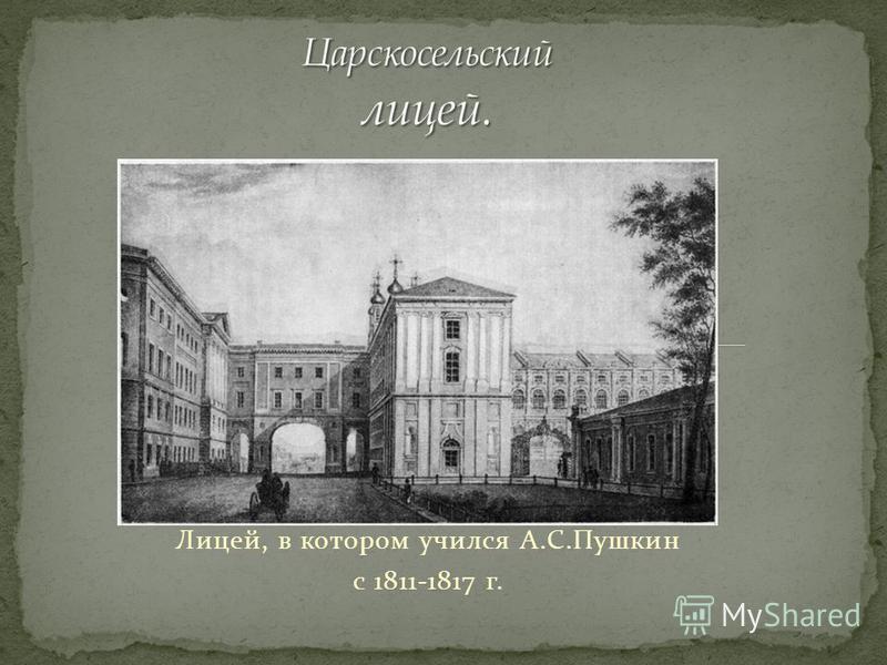 Лицей, в котором учился А.С.Пушкин с 1811-1817 г.