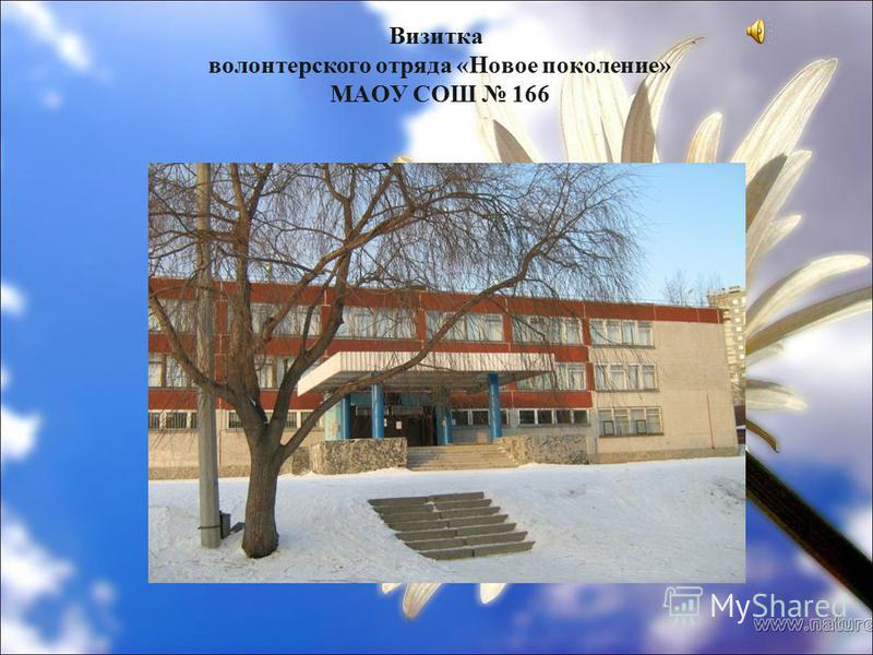 Визитка волонтерского отряда «Новое поколение» МАОУ СОШ 166