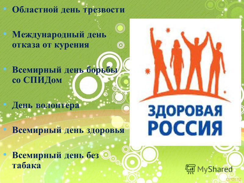 Областной день трезвости Международный день отказа от курения Всемирный день борьбы со СПИДом День волонтера Всемирный день здоровья Всемирный день без табака