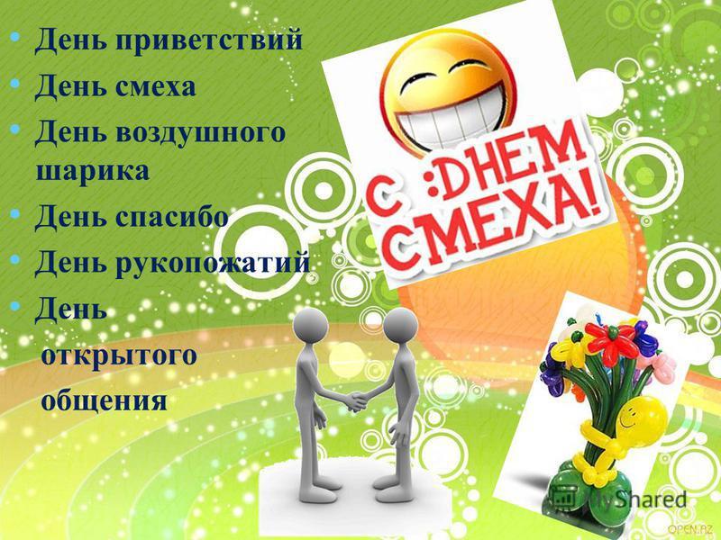 День приветствий День смеха День воздушного шарика День спасибо День рукопожатий День открытого общения