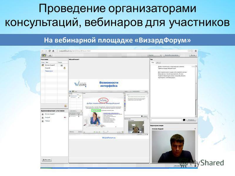 Проведение организаторами консультаций, вебинаров для участников На вебинарной площадке «Визард Форум»