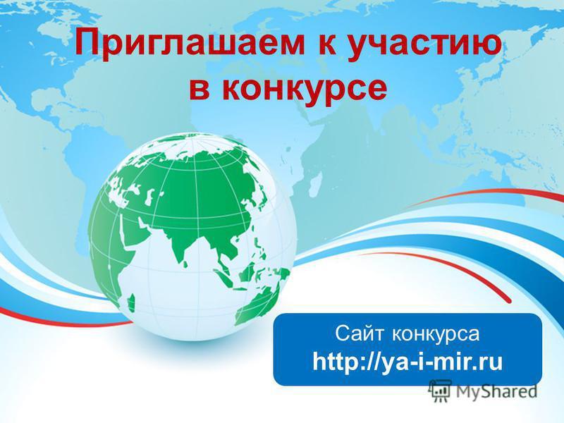 Приглашаем к участию в конкурсе Сайт конкурса http://ya-i-mir.ru