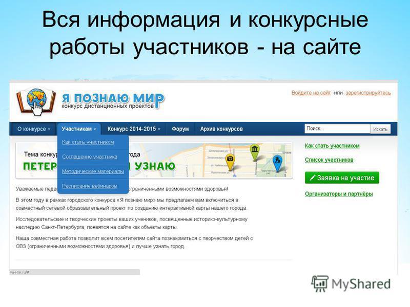 Вся информация и конкурсные работы участников - на сайте