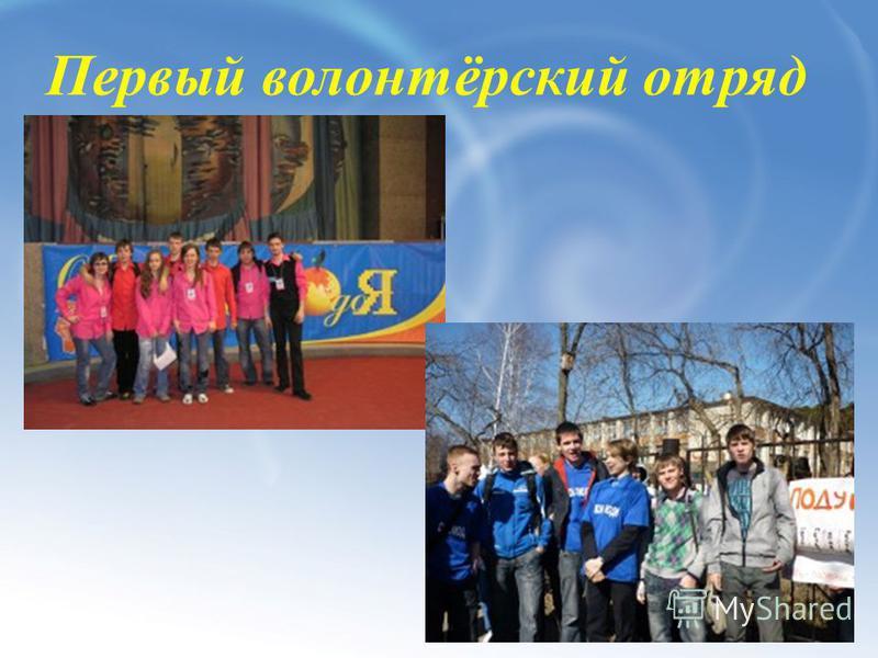 Первый волонтёрский отряд