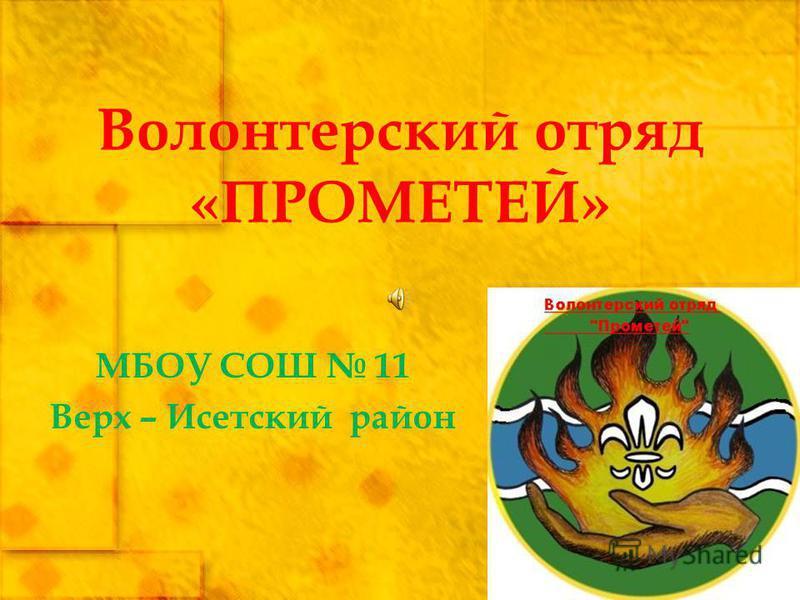 Волонтерский отряд «ПРОМЕТЕЙ» МБОУ СОШ 11 Верх – Исетский район