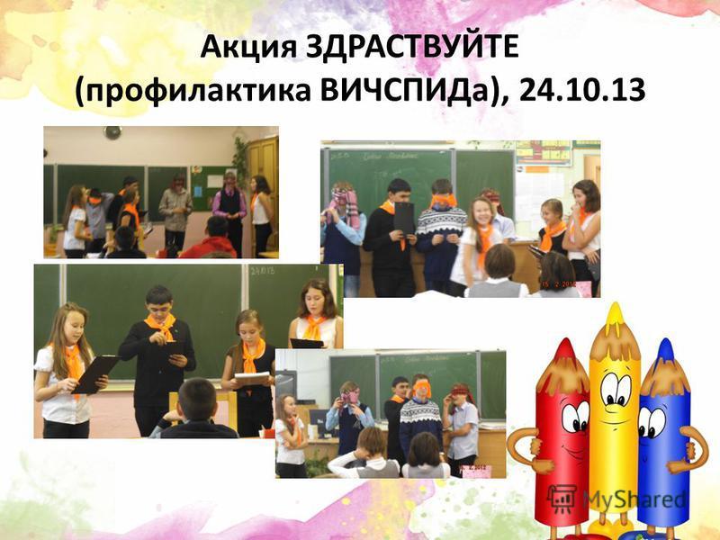 Акция ЗДРАСТВУЙТЕ (профилактика ВИЧСПИДа), 24.10.13