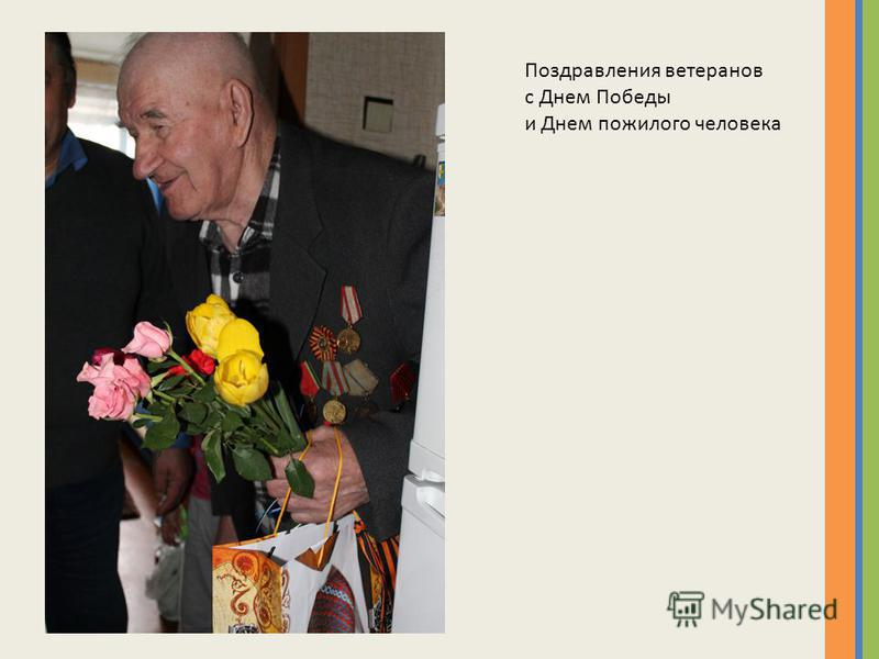 Поздравление ветеранам с днем пожилых