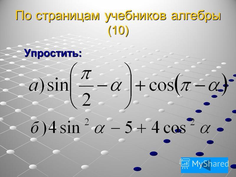 По страницам учебников алгебры (10) Упростить: Упростить: