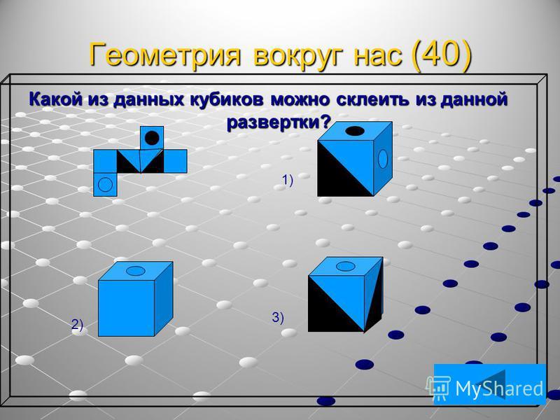 Геометрия вокруг нас (40) Какой из данных кубиков можно склеить из данной развертки? 1) 2) 3)