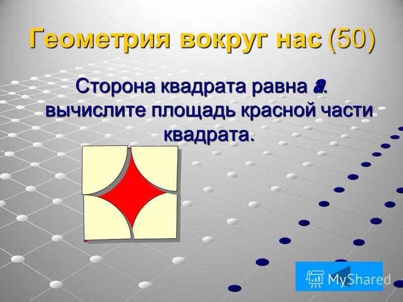 Геометрия вокруг нас (50) Сторона квадрата равна а. вычислите площадь красной части квадрата.