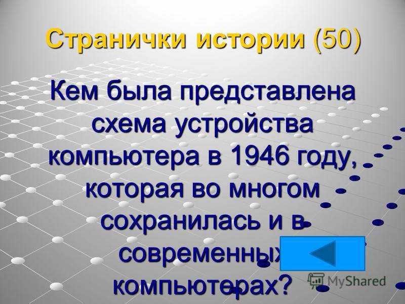 Странички истории (50) Кем была представлена схема устройства компьютера в 1946 году, которая во многом сохранилась и в современных компьютерах?