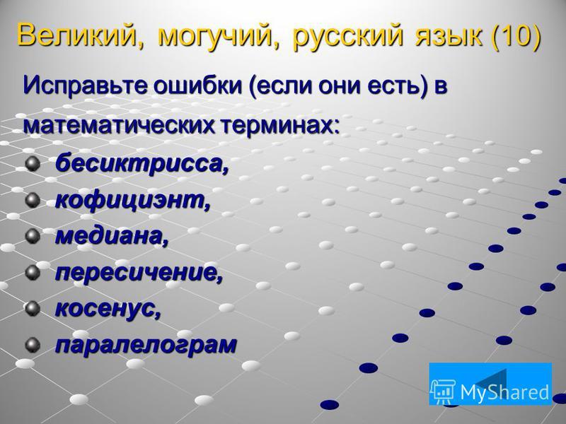 Великий, могучий, русский язык (10) Исправьте ошибки (если они есть) в математических терминах: биссектриса, биссектриса, коэффициент, коэффициент, медиана, медиана, пересечение, пересечение, косинус, косинус, параллелограмм параллелограмм