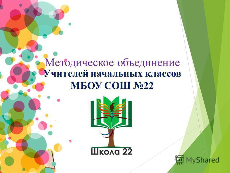 Методическое объединение Учителей начальных классов МБОУ СОШ 22