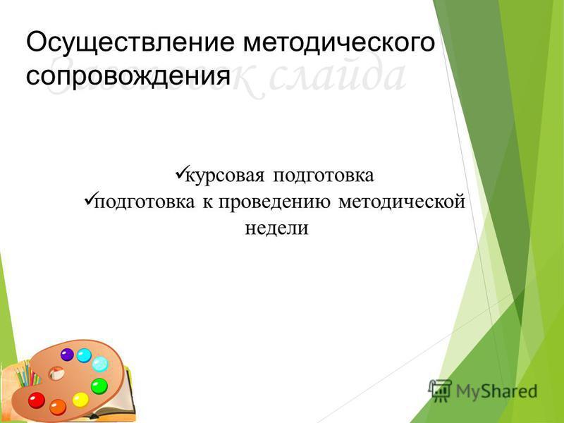Заголовок слайда Осуществление методического сопровождения курсовая подготовка подготовка к проведению методической недели