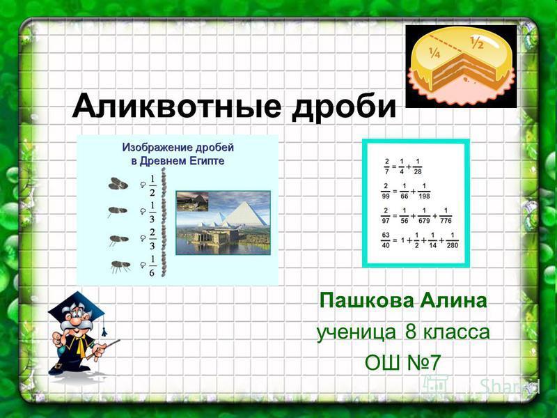 Аликвотные дроби Пашкова Алина ученица 8 класса ОШ 7