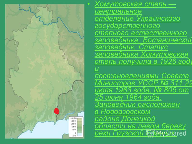 Хомутовская степь центральное отделение Украинского государственного степного естественного заповедника. Ботанический заповедник. Статус заповедника Хомутовская степь получила в 1926 году и постановлениями Совета Министров УССР 311 22 июля 1983 года,