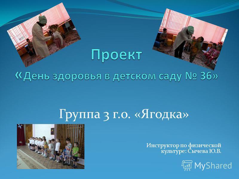 Инструктор по физической культуре: Сычева Ю.В. Группа 3 г.о. «Ягодка»
