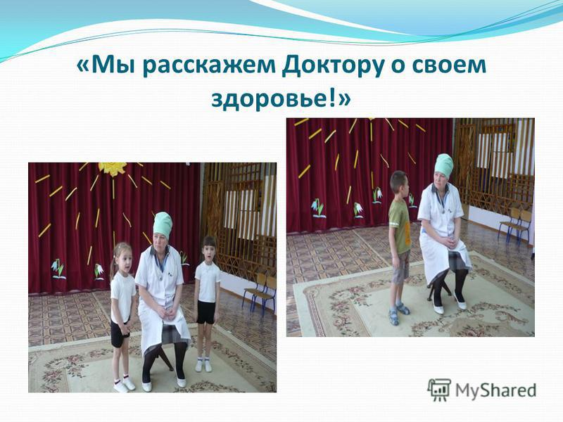 «Мы расскажем Доктору о своем здоровье!»