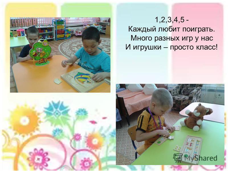 1,2,3,4,5 - Каждый любит поиграть. Много разных игр у нас И игрушки – просто класс!