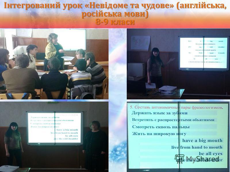 Інтегрований урок «Невідоме та чудове» (англійська, російська мови) 8-9 класи