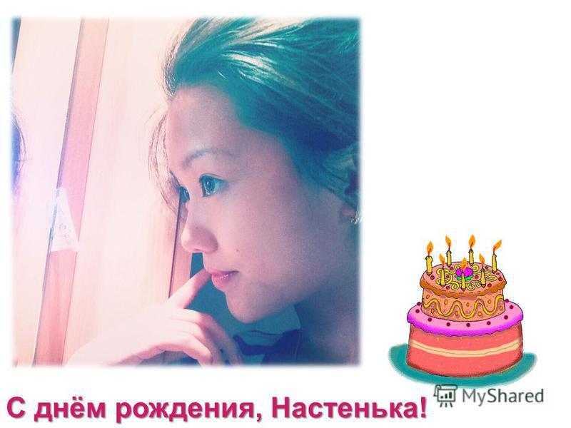 С днём рождения, Настенька!