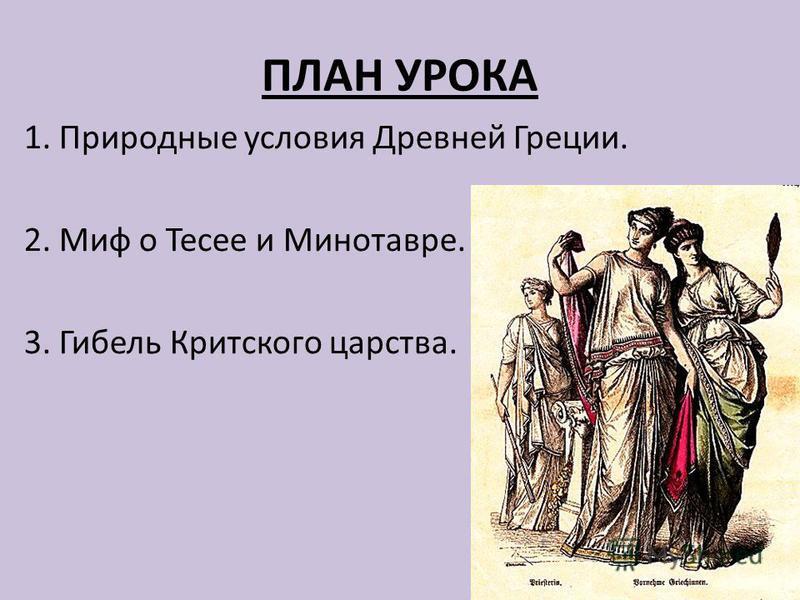 Природа и люди Древней Греции 05.03.2015