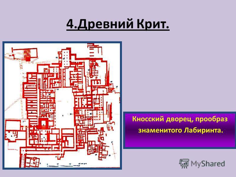 4. Древний Крит Центром древнегреческой цивилизации был остров Крит. В городе Кносс располагался легендарный дворец царя Миноса.