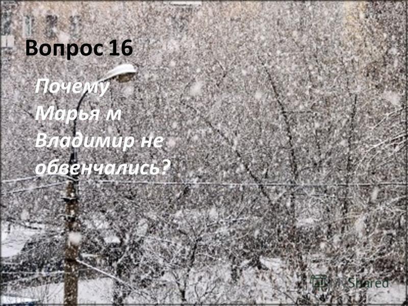 Вопрос 16 Почему Марья м Владимир не обвенчались?
