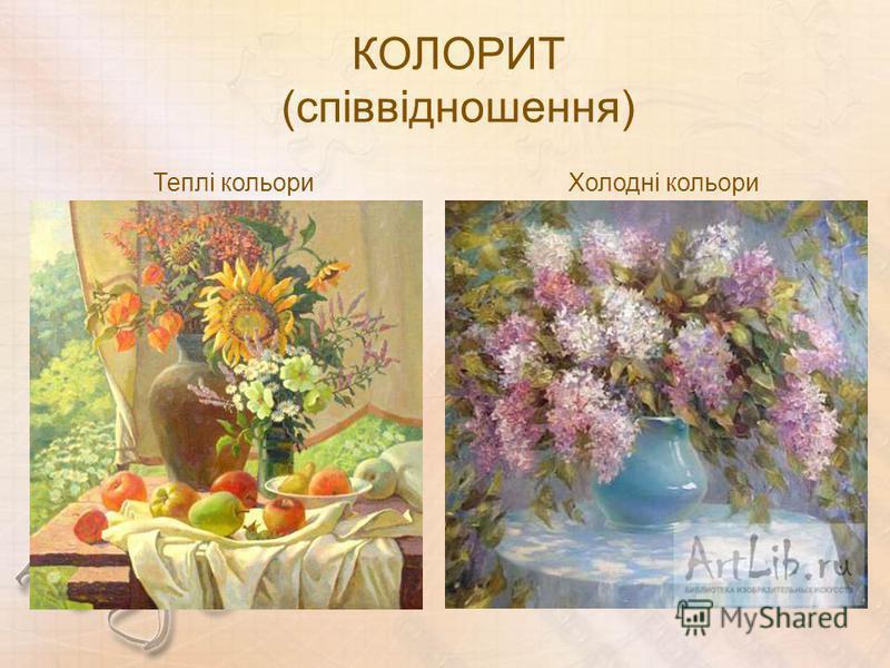 КОЛОРИТ (співвідношення) Теплі кольориХолодні кольори