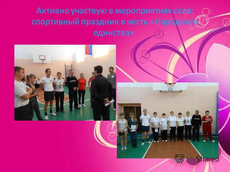 Активно участвую в мероприятиях села: спортивный праздник в честь «Народного единства»..