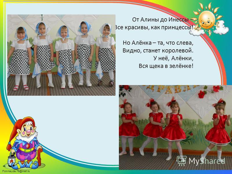 FokinaLida.75@mail.ru От Алины до Инессы – Все красивы, как принцессы! Но Алёнка – та, что слева, Видно, станет королевой. У неё, Алёнки, Вся щека в зелёнке!