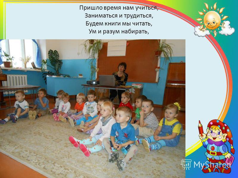 FokinaLida.75@mail.ru Пришло время нам учиться, Заниматься и трудиться, Будем книги мы читать, Ум и разум набирать,