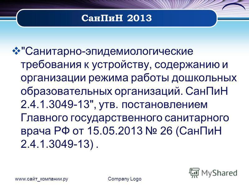www.сайт_компании.руCompany Logo