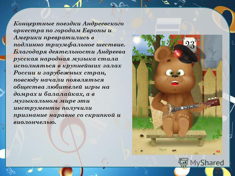 Русская музыка на Балалайках скачать