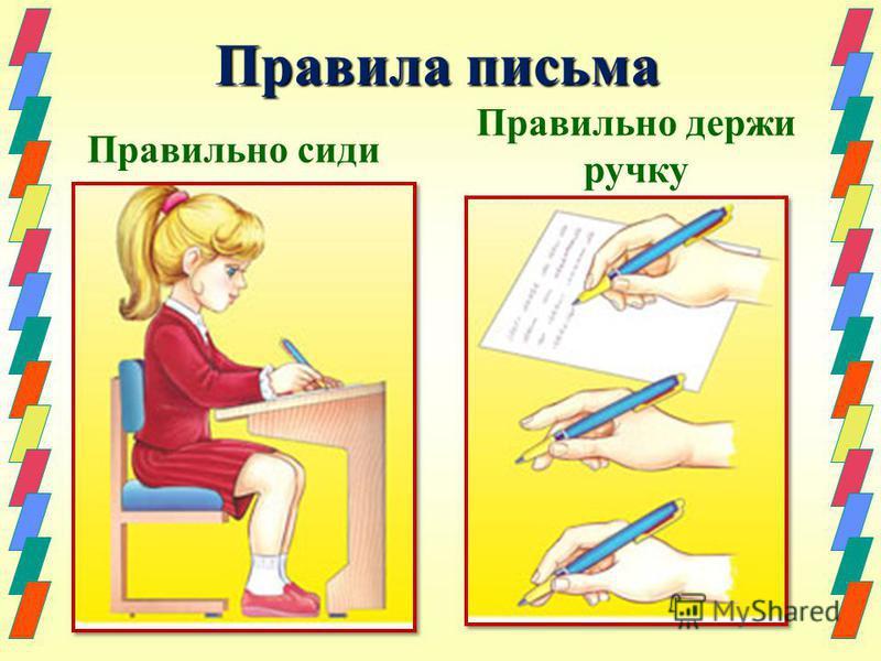 Правила письма Правильно сиди Правильно держи ручку