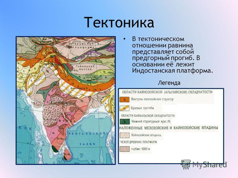 Тектоника В тектоническом отношении равнина представляет собой предгорный прогиб. В основании её лежит Индостанская платформа. Легенда