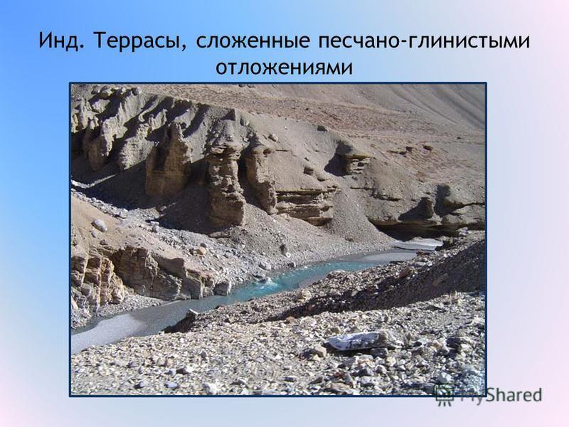 Инд. Террасы, сложенные песчано-глинистыми отложениями
