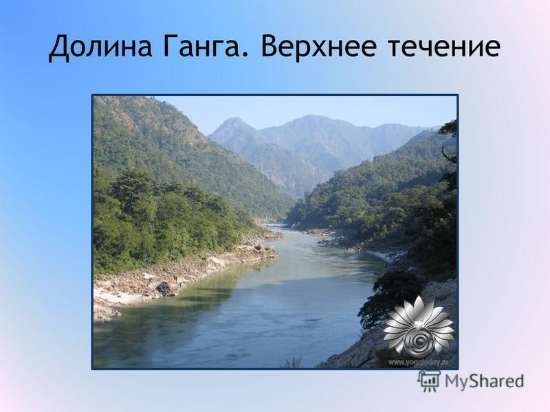 Долина Ганга. Верхнее течение
