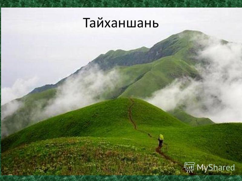 Тайханшань