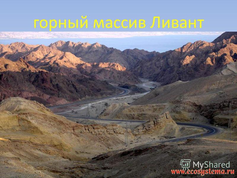 горный массив Ливант