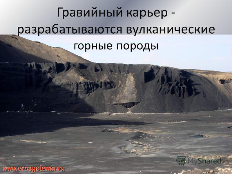 Гравийный карьер - разрабатываются вулканические горные породы
