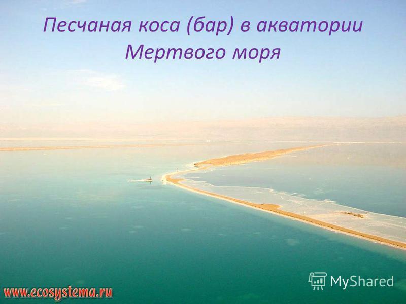 Песчаная коса (бар) в акватории Мертвого моря