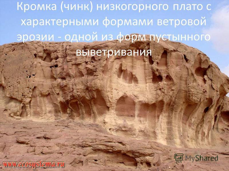 Кромка (чинк) низкогорного плато с характерными формами ветровой эрозии - одной из форм пустынного выветривания