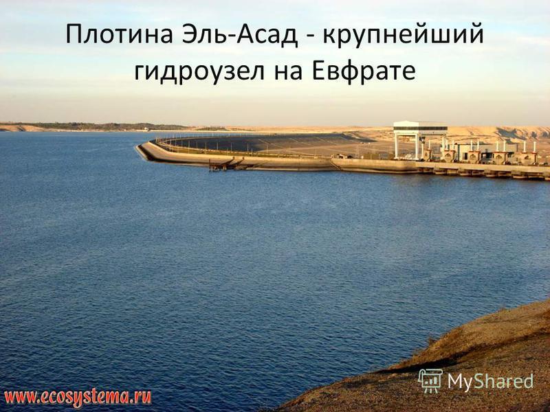 Плотина Эль-Асад - крупнейший гидроузел на Евфрате