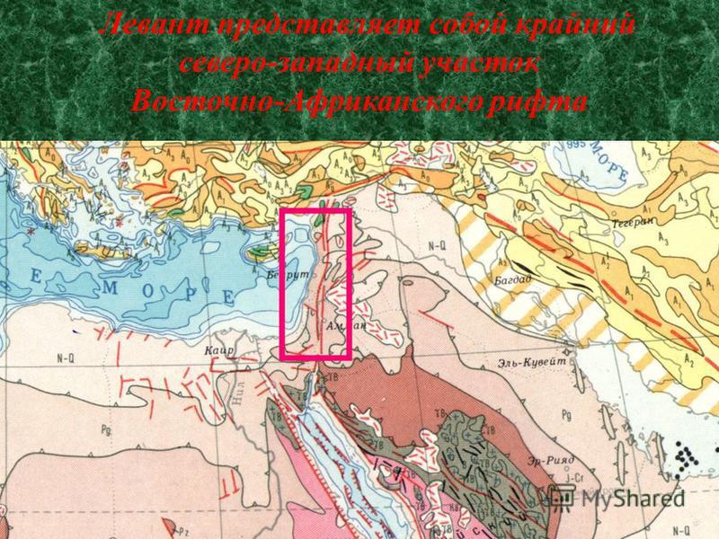 Левант представляет собой крайний северо-западный участок Восточно-Африканского рифта