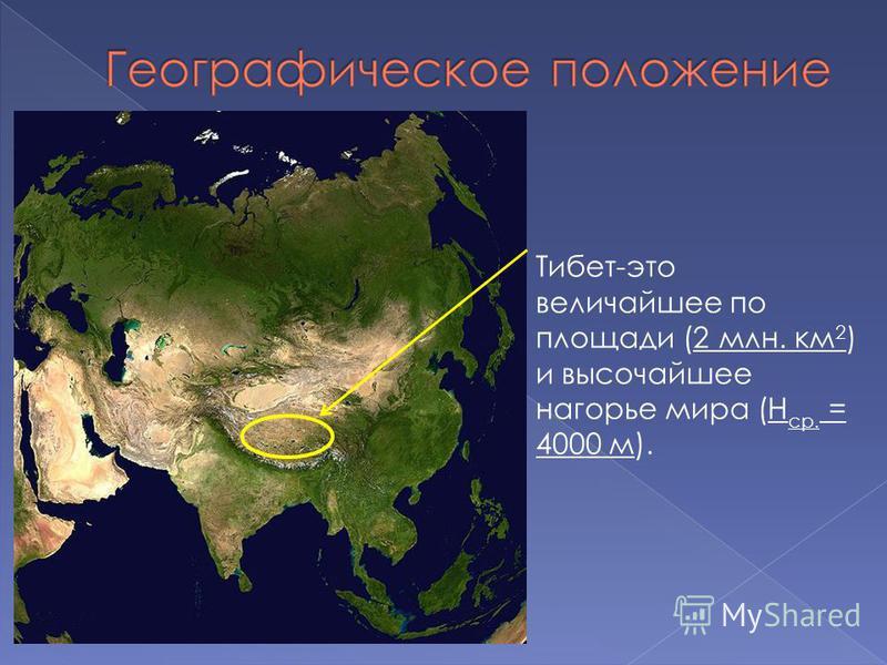 Тибет-это величайшее по площади (2 млн. км 2 ) и высочайшее нагорье мира (H ср. = 4000 м).