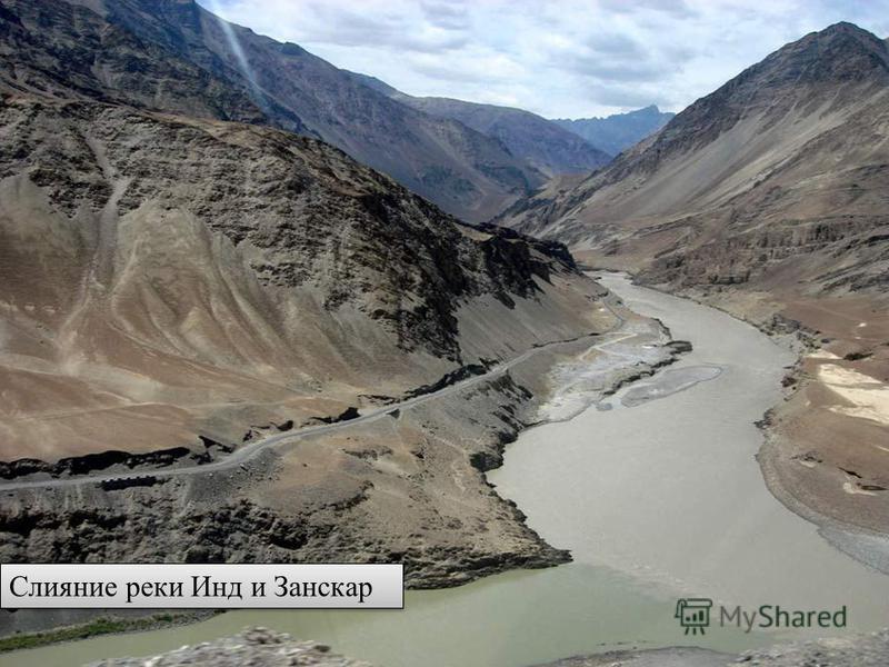 Слияние реки Инд и Занскар