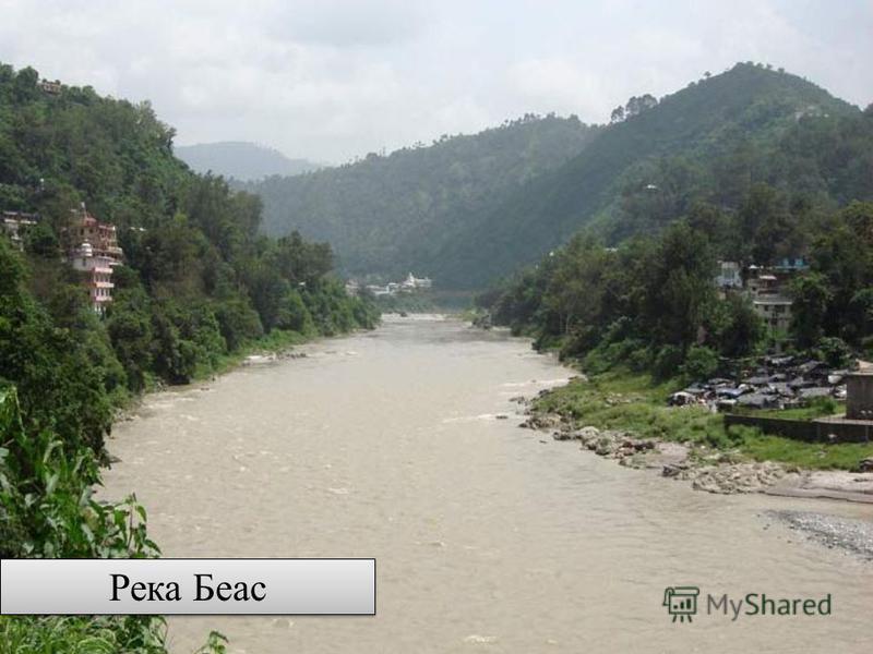 Река Беас