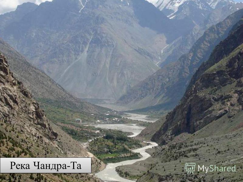 Река Чандра-Та